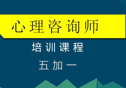 上海心理咨詢師培訓-心理咨詢師培訓課程