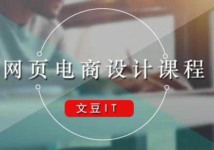 广州电商培训-网页电商设计培训课程