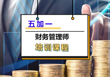 上海財務管理師培訓-財務管理師培訓課程