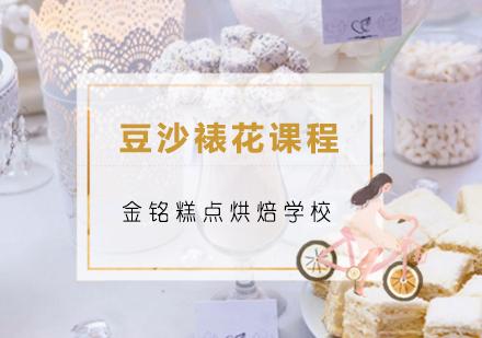 青島裱花培訓-豆沙裱花課程