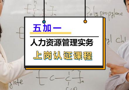 上海人力資源管理師培訓-人力資源管理實務上崗認證課程