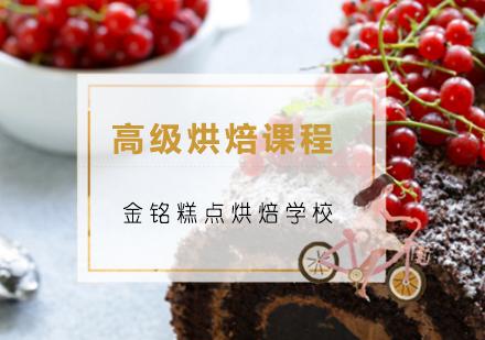 青島烘焙培訓-高級烘焙課程