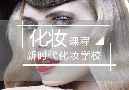 學習化妝需要什么條件?化妝師有前途嗎?