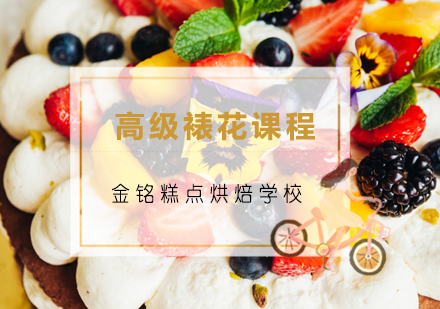 青島裱花培訓-高級裱花課程