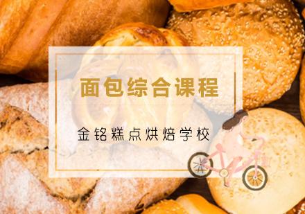 青島烘焙培訓-面包綜合課程