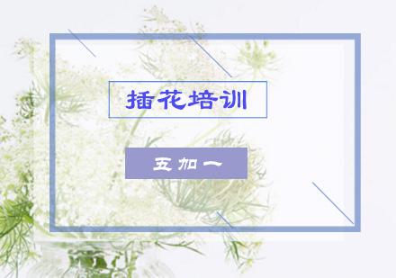 上海插花培訓-傳統插花培訓課程