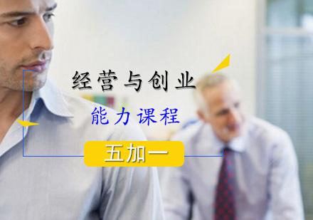 上海經濟師培訓-經營與創業能力課程