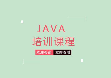 福州Java培訓-Java培訓課程