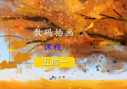 上海美術培訓-數碼插畫課程