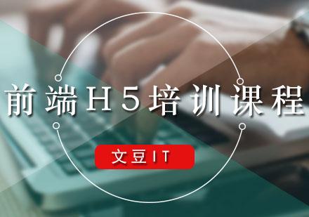 广州Web前端培训-前端H5培训课程