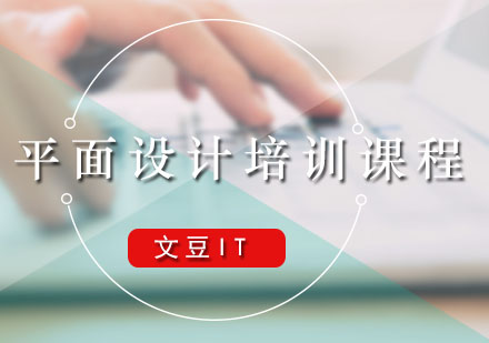 广州平面设计培训-平面设计培训课程