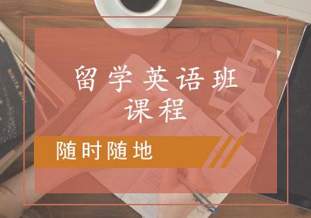 西安留學培訓-留學考試英語課程