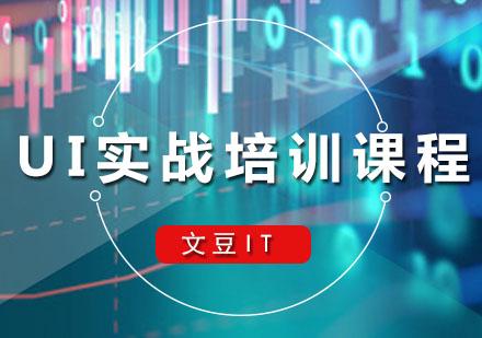 广州UI培训-UI实战培训课程