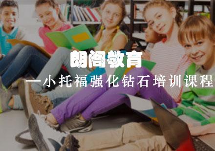 重慶小托福培訓-小托福強化鉆石培訓課程