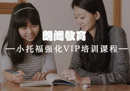 重慶小托福培訓-小托福強化VIP培訓課程