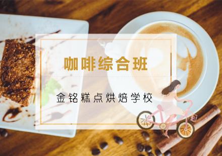 青島咖啡培訓-咖啡綜合班
