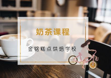 青島飲品培訓-奶茶課程