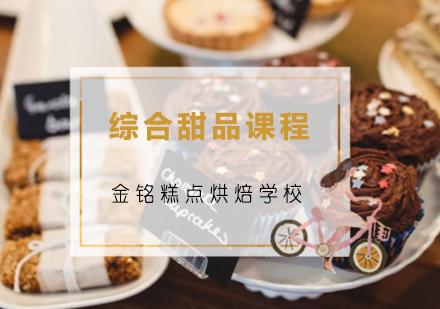 青島甜品培訓-綜合甜品課程