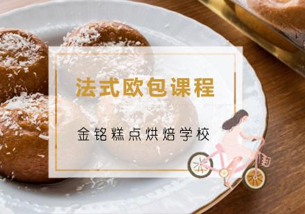 青島烘焙培訓-法式歐包課程