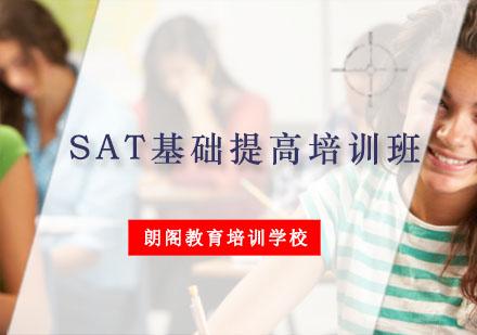 SAT基礎提高培訓班