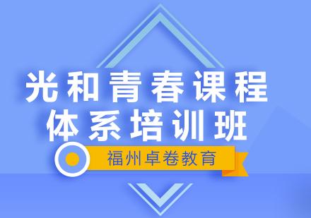福州青少年輔導培訓-光和青春課程體系培訓班