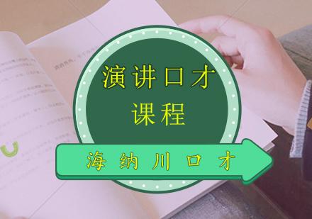 上海口才培訓-演講口才課程