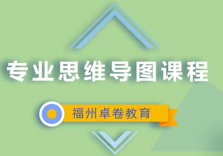 福州青少年輔導培訓-專業思維導圖課程