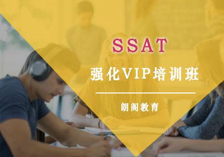 SSAT強化VIP培訓班
