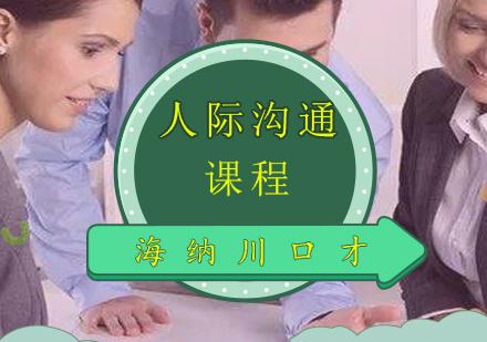上海口才培訓-人際溝通課程
