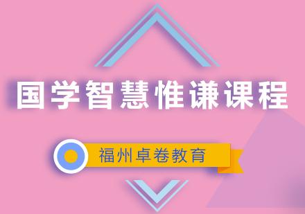 福州青少年輔導培訓-國學智慧惟謙課程
