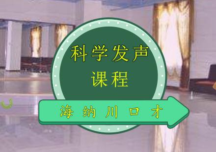 上海口才培訓-科學發聲課程