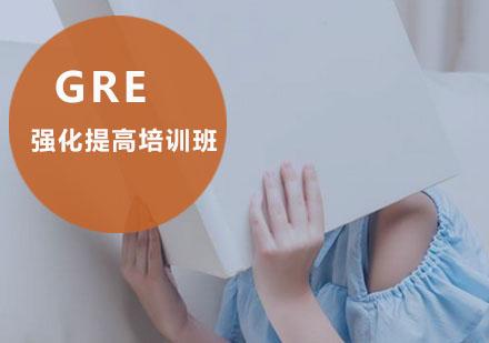 重慶GRE培訓-GRE強化提高培訓班