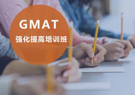 GMAT強化提高培訓班