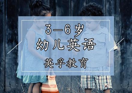 天津幼兒英語培訓-「3-6歲」幼兒英語課程