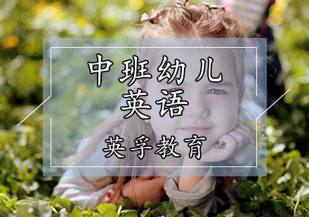 天津幼兒英語培訓-中班幼兒英語課程