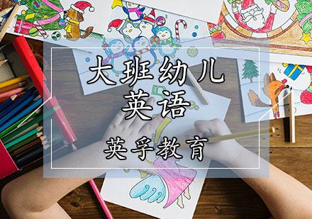 天津幼兒英語培訓-大班幼兒英語課程