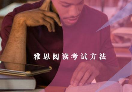 雅思閱讀考試方法
