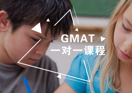 福州GMAT培訓-GMAT一對一課程