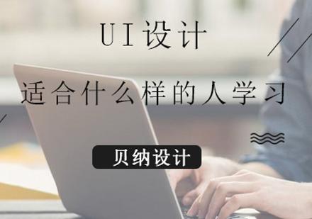 UI設計適合什么樣的人學習