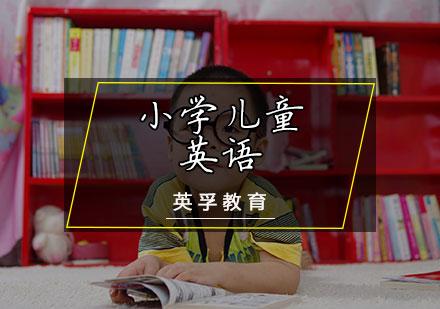 天津幼兒英語培訓-兒童英語課程