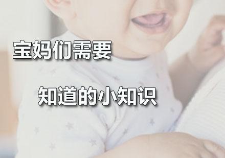 寶媽們需要知道的小知識