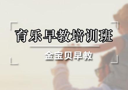 廣州金寶貝早教_育樂早教培訓班