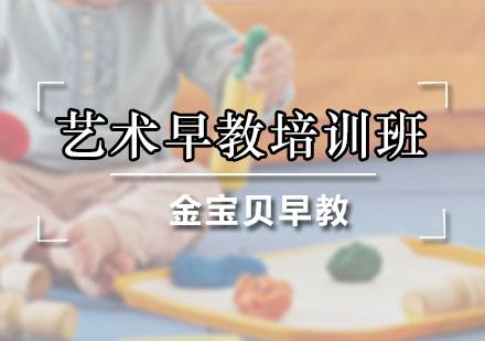 廣州金寶貝早教_藝術早教培訓班