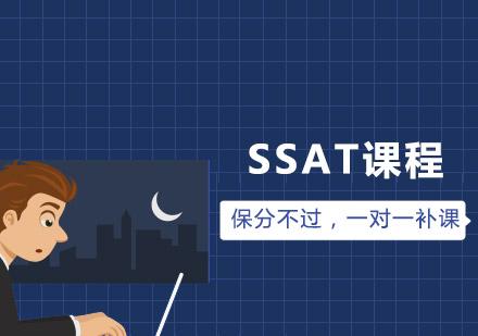 青島SSAT培訓-SSAT課程