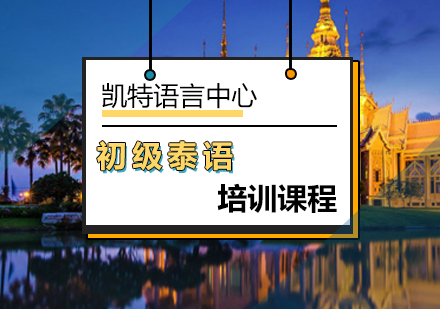 北京泰語培訓-初級泰語輔導課程