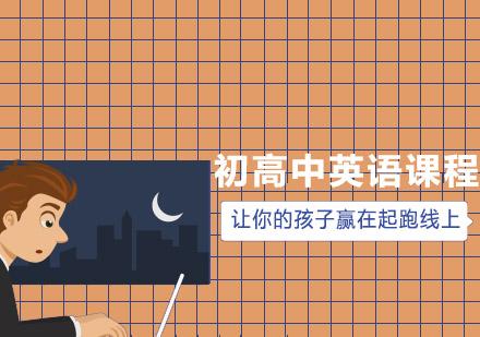 青島英語培訓-初高中英語課程