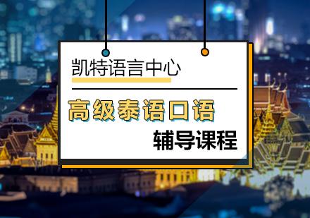 北京泰語培訓-高級泰語口語輔導課程
