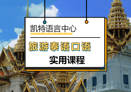 北京泰語培訓-旅游泰語實用口語課程