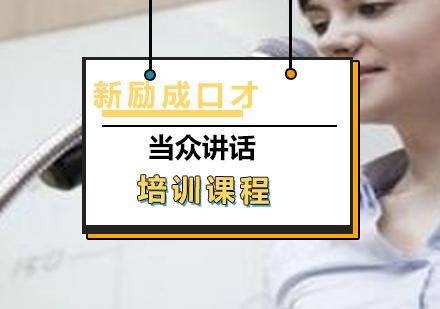 上海口才培訓-當眾講話課程