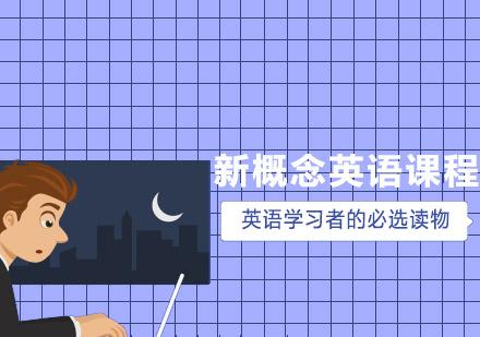 青島英語培訓-新概念英語課程